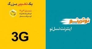 اینترنت 3G و 4G همراه اول و ایرانسل