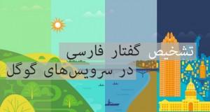 تبدیل گفتار به نوشتار در Google Now
