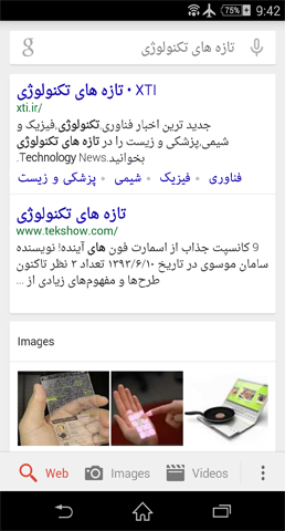 google-now-example-persian