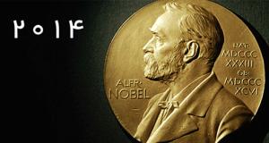برندگان نوبل 2014