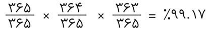 آمار و احتمالات - ریاضی